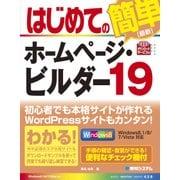 はじめてのホームページ・ビルダー19(秀和システム) [電子書籍]
