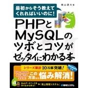 PHPとMySQLのツボとコツがゼッタイにわかる本(秀和システム) [電子書籍]