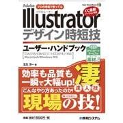 Illustrator デザイン時短技 ユーザー・ハンドブック(秀和システム) [電子書籍]