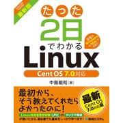 たった2日でわかるLinux Cent OS7.0対応(秀和システム) [電子書籍]