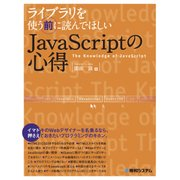 ライブラリを使う前に読んでほしいJavaScriptの心得(秀和システム) [電子書籍]