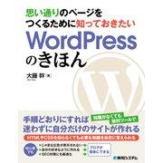 思い通りのページをつくるために 知っておきたいWordPressのきほん(秀和システム) [電子書籍]