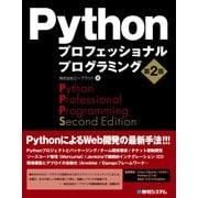 Pythonプロフェッショナルプログラミング 第2版(秀和システム) [電子書籍]