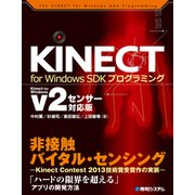 KINECT for Windows SDKプログラミング Kinect for Windows v2センサー対応版(秀和システム) [電子書籍]