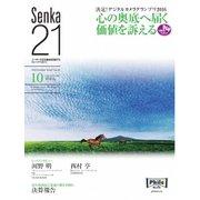 Senka21 2015年10月号(音元出版) [電子書籍]