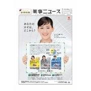 薬事ニュース 2015/10/02(薬事ニュース社) [電子書籍]