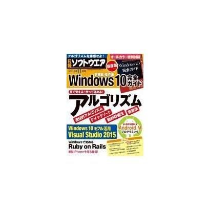 日経ソフトウエア 2015年11月号(日経BP社) [電子書籍]