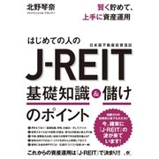 賢く貯めて、上手に資産運用 はじめての人のJ-REIT 基礎知識&儲けのポイント(すばる舎) [電子書籍]