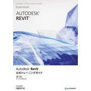 Autodesk Revit公式トレーニングガイド(日経BP社) [電子書籍]