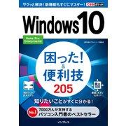 できるポケットWindows 10 困った!&便利技 205(インプレス) [電子書籍]