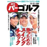 週刊 パーゴルフ 2015/10/13号(パーゴルフ) [電子書籍]