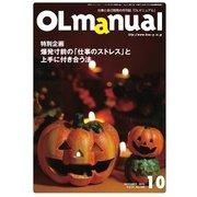 月刊OLマニュアル 2015年10月号(研修出版) [電子書籍]