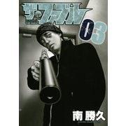【期間限定無料 2019年7月4日まで】ザ・ファブル(3) [電子書籍]