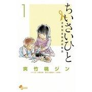ちいさいひと 青葉児童相談所物語 1(小学館) [電子書籍]