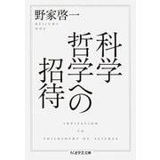 科学哲学への招待(筑摩書房) [電子書籍]