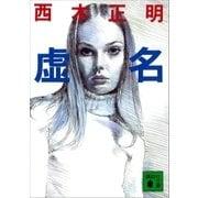 虚名(講談社) [電子書籍]