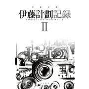 伊藤計劃記録 II(早川書房) [電子書籍]