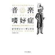 音楽嗜好症(ミュージコフィリア)(早川書房) [電子書籍]