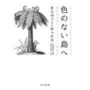 色のない島へ(早川書房) [電子書籍]