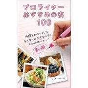プロライターおすすめの店100(近代美術) [電子書籍]