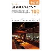 中部居酒屋&ダイニング100(近代美術) [電子書籍]