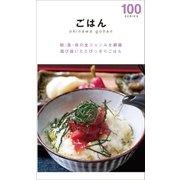 ごはん100(近代美術) [電子書籍]