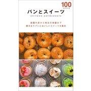 パンとスイーツ100(近代美術) [電子書籍]