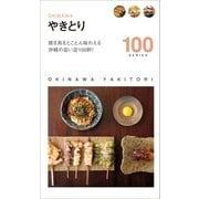 やきとり100(近代美術) [電子書籍]