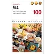 和食100(近代美術) [電子書籍]