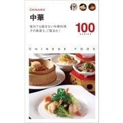 中華100(近代美術) [電子書籍]