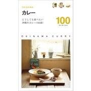 カレー100(近代美術) [電子書籍]