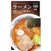 ラーメン100(近代美術) [電子書籍]