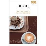 カフェ100(近代美術) [電子書籍]