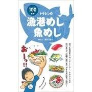 漁港めし魚めし(近代美術) [電子書籍]