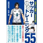 日本人が世界一になるためのサッカーゆるトレーニング55(KADOKAWA) [電子書籍]