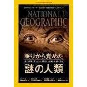 ナショナル ジオグラフィック日本版 2015年10月号(日経ナショナルジオグラフィック社) [電子書籍]