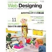 Web Designing(ウェブデザイニング) 2014年11月号(マイナビ出版) [電子書籍]