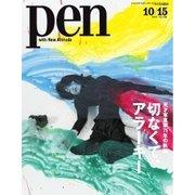 Pen(ペン) 2015年10/15号(CCCメディアハウス) [電子書籍]