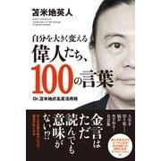 自分を大きく変える偉人たち、100の言葉(TAC出版) Dr.苫米地式名言活用術(PHP研究所) [電子書籍]