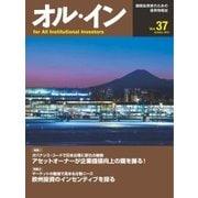 オル・イン Vol.37(想研) [電子書籍]