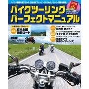 バイクツーリング パーフェクトマニュアル(学研) [電子書籍]