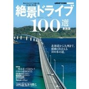新装版 絶景ドライブ100選(学研) [電子書籍]