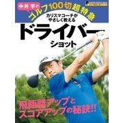 中井学のゴルフ100切超特急 ドライバーショット(学研) [電子書籍]