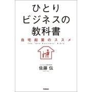 ひとりビジネスの教科書(学研) [電子書籍]