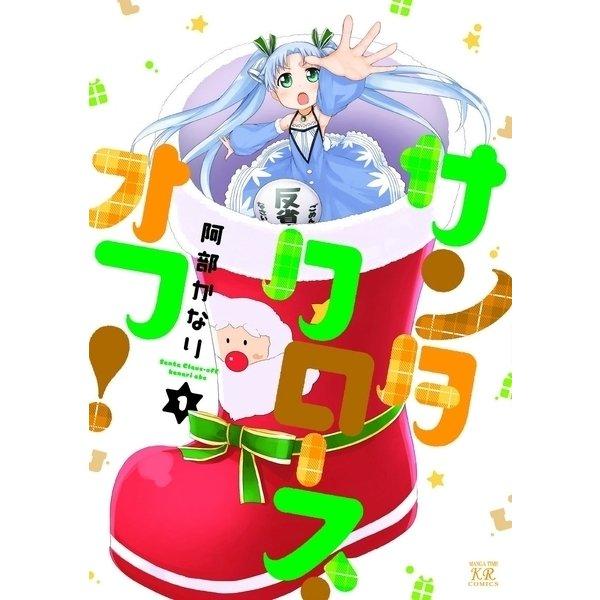 サンタクロース・オフ! 1巻(芳文社) [電子書籍]
