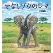 牙なしゾウのレマ(NHK出版) [電子書籍]