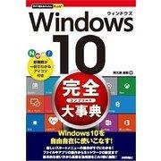 Windows10完全大事典(今すぐ使えるかんたんPLUS+) (技術評論社) [電子書籍]
