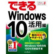 できるWindows 10 活用編(インプレス) [電子書籍]