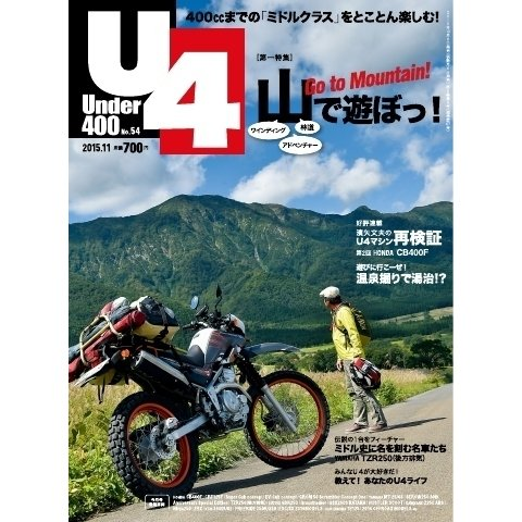 Under400 No.54(クレタパブリッシング) [電子書籍]