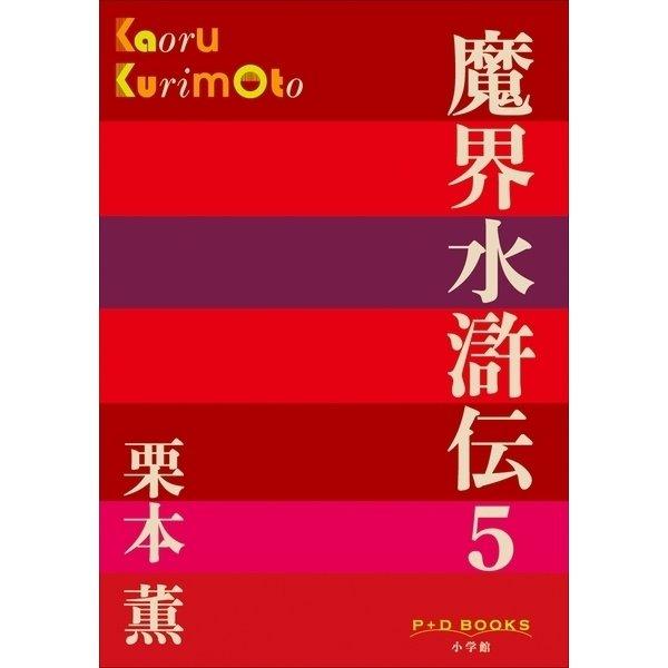 P+D BOOKS 魔界水滸伝 5(小学館) [電子書籍]